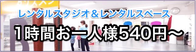 レンタルダンススタジオ 草加