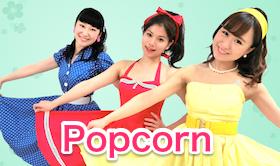 ロックンロールダンスユニット popcorn